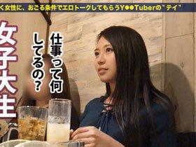 レナちゃん 21歳 大学生